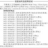 吉林省55家事业单位招聘738名工作人员