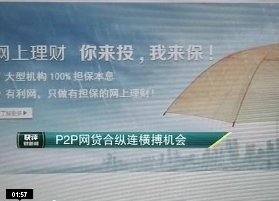 财富天下直播 P2P网贷合纵连横搏机会