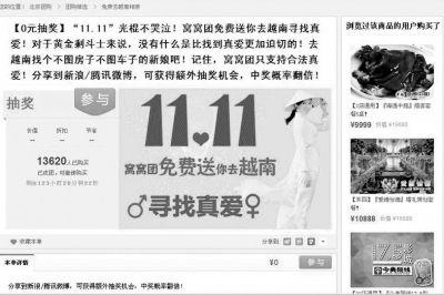 """""""光棍节""""前夕,某团购网站推出了免费送网友去越南找新娘""""脱光""""的活动,已吸引了上万人参与。"""