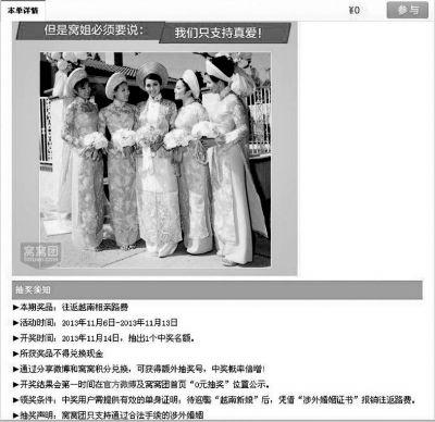 光棍节前,某网站挂出越南新娘资料图片