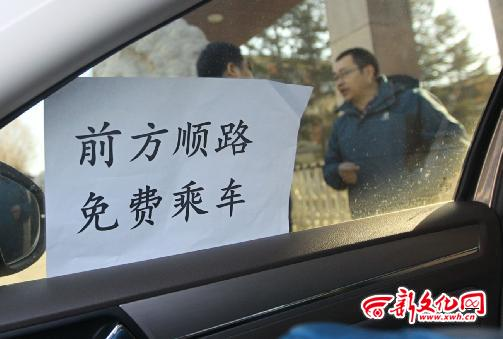 私家车 免费搭载 非法营运