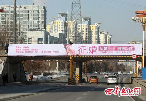 女子的征婚广告牌