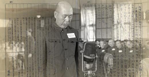 中央档案馆公布日本战犯齐藤美夫侵华罪行自供
