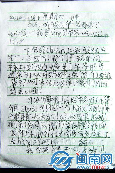 福州7岁小女孩女生红遍网络习日记,图片害羞衣服搭配你好爷爷图片