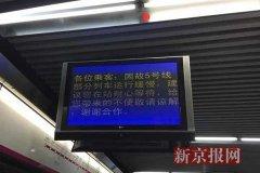 北京地铁5号线门夹死人 急诊室称女孩正在抢救