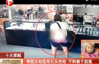 尴尬至极!实拍女子抱石头打劫裤子掉下
