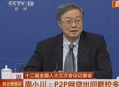 周小川:P2P网贷问题比较多 监管应避免道德风险