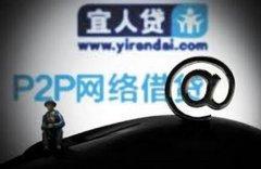 传P2P宜人贷计划下半年IPO 预计筹资3亿美元