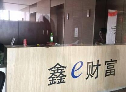 浩亚达e金融曝提现困难疑似跑路 员工称老板已被警方控制