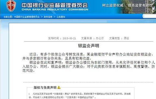 银监会发表声明 否认有P2P平台入驻其办公楼