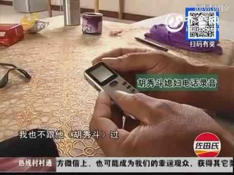 男子妻与村支书私奔 手机遗落暧昧彩信曝光