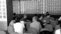 全国股民两日人均亏损5.4万 上半年1成股民白忙