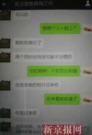 广西一教育局官员被曝与两女生开房每次付费1千