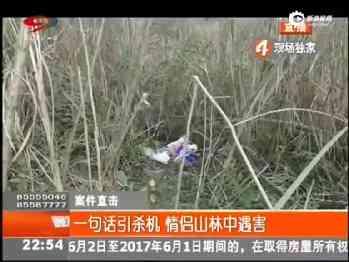 情侣山中遭劫杀 女孩被奸杀后遗弃垃圾堆