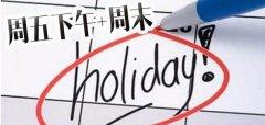 国务院发文促旅游消费 鼓励2.5天休假方式