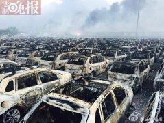 天津港雷诺仓储近6000辆车辆损毁 直接损失超2亿