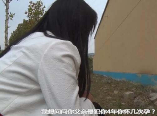 18岁女孩遭父亲性侵4年怀孕流产 拍视频诉恶行