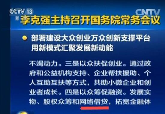 李克强:发展网络借贷 拓宽金融服务新渠道