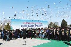 北京将举行今年首批骨灰撒海 每人补贴4000元