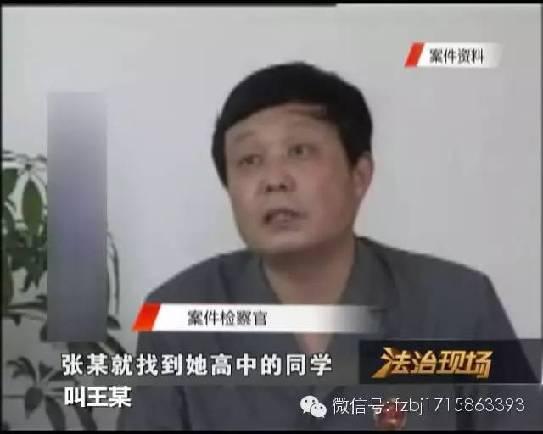 男子为提高女儿学习成绩 雇人奸杀女儿闺蜜(图)