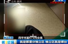 记者暗访四平KTV 陪酒少女称给500元全脱
