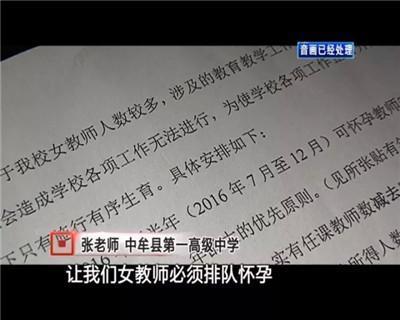 河南一高中规定女老师怀孕须排号 已排到10年后