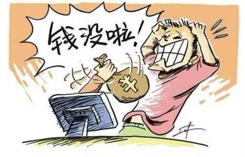 惊呆!南京女子短短1分钟内被骗光334万买房钱