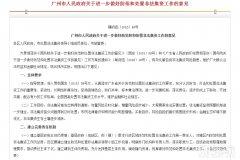 """广州建非法集资黑名单 排查""""高收益""""产品"""