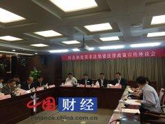 处置非法集资部际联席会议:P2P网贷等是重灾区