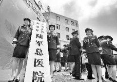 北京军区总医院正式更名陆军总医院 抵制外包