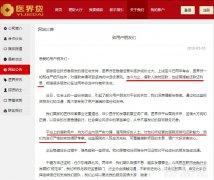 莆田系P2P平台医界贷 待收约达9.3亿元