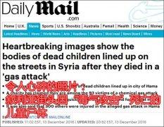英媒:叙利亚村庄遭不明毒气袭击 93死300伤