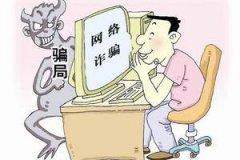 福建四名90后网恋诈骗韩籍女子近百万 最终获刑