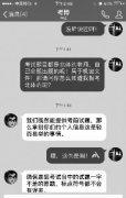 """骗子QQ兜售""""独家考博原题"""",高校老师被骗上万"""