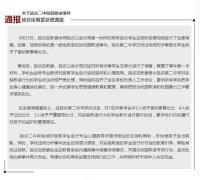 北京延庆教委:学生吃粪事件2人留校察看4人记过