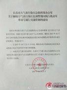10月21日15时起长春市解除机动车单双号通行管制