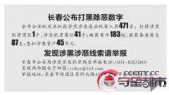 长春抓获471名涉黑涉恶违法犯罪人员