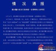 网民辱骂北京通州火灾中牺牲的消防战士 被拘