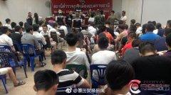 166名中国人在泰操控中国股市被警方押扣审讯