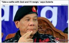 杜特尔特:若能证明上帝存在,我马上辞职