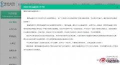 """壹佰金融""""承诺不跑路"""" 7月12日发逾期处理方案"""