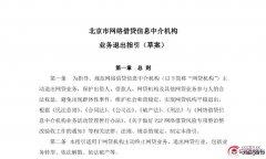 北京互金协会下发P2P平台业务退出指引(草案)