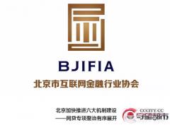 """北京将建网贷""""白名单"""" 推进平台分级分类工"""