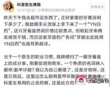 """曝光云南白药牙膏含""""处方药""""女医生疑似已辞"""